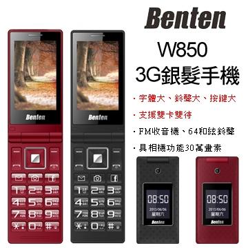 [晨新3C]Benten W850 3G雙螢幕折疊式手機