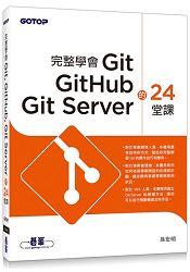 完整學會Git, GitHub, Git Server的24堂課