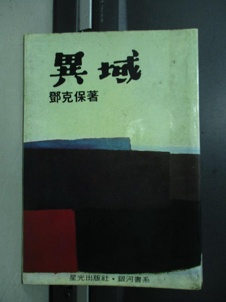 【書寶二手書T9/一般小說_NOH】異域_鄧克保