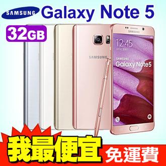 SAMSUNG GALAXY Note 5 32GB 攜碼台灣之星4G上網吃到飽月繳$999 手機1元 超優惠