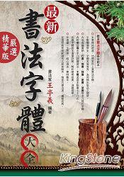最新書法字體大全(嚴選精華版)