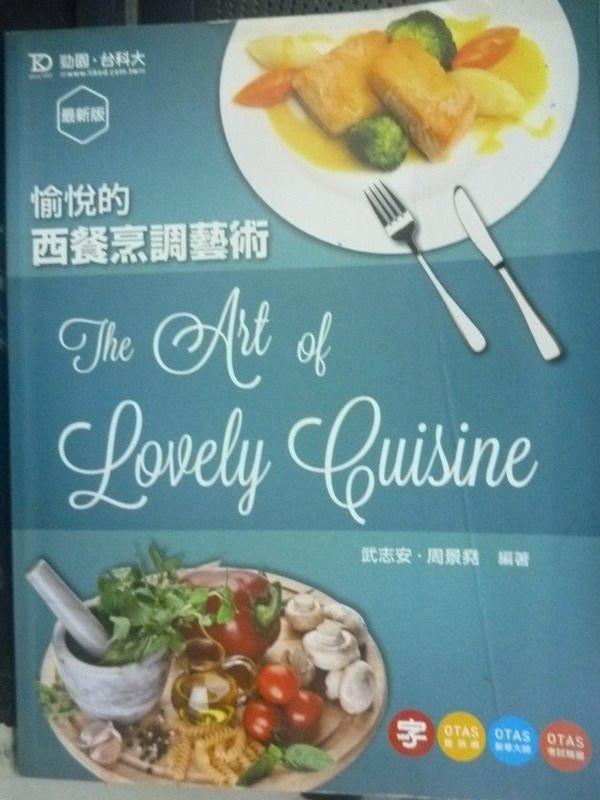 【書寶二手書T3/進修考試_QXI】愉悅的西餐烹調藝術_武志安,周景堯