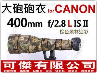 可傑數位 大砲專用 Canon EF 400mm F/2.8 L IS II USM [ 棕色叢林迷彩 ] 鏡頭炮衣