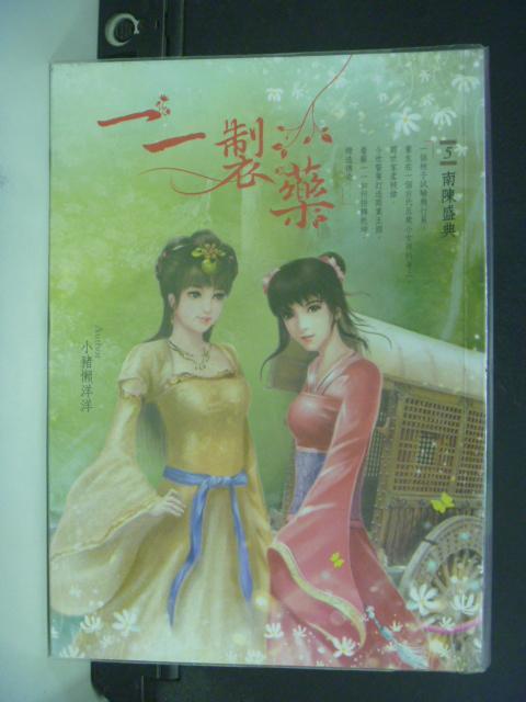 【書寶二手書T7/言情小說_KMM】一一製藥(卷5):南陳勝典_小豬懶洋洋