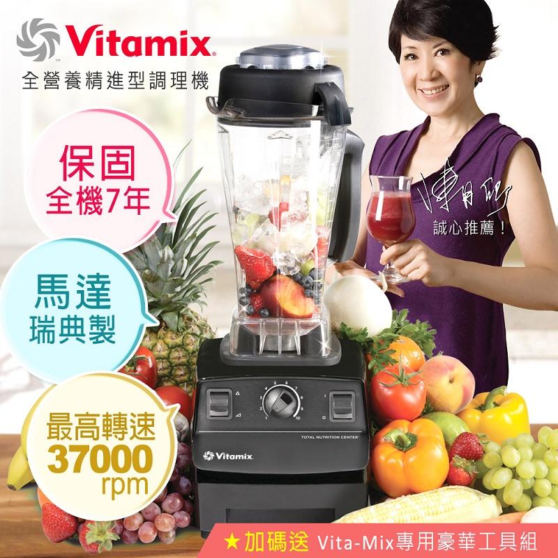 【Vita-Mix】全營養精進型調理機/黑色TNC5200結帳折★加碼送Vita-Mix專用豪華工具組