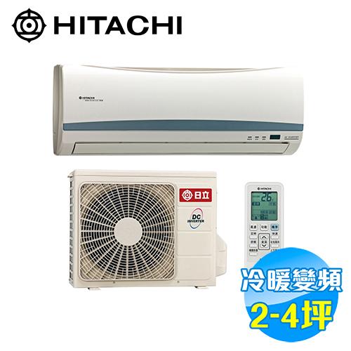 日立 HITACHI 冷暖變頻 一對一分離式冷氣 超值型 RAS-22HD / RAC-22HD