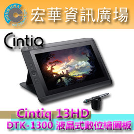 Wacom Cintiq 13HD (DTK-1301) DTK-1300 13吋數位繪圖顯示器 現貨供應 現場有展示可測試使用