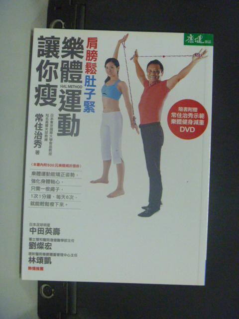 【書寶二手書T3/美容_GCL】肩膀鬆肚子緊樂體運動讓你瘦─附DVD_常住治秀_無光碟