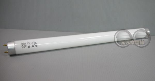 東亞10W捕蚊燈管FL-10BL CY-01