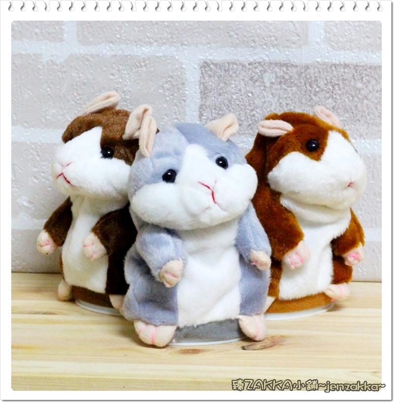 說話倉鼠~回音小倉鼠~絨毛公仔錄音會學人說話的倉鼠