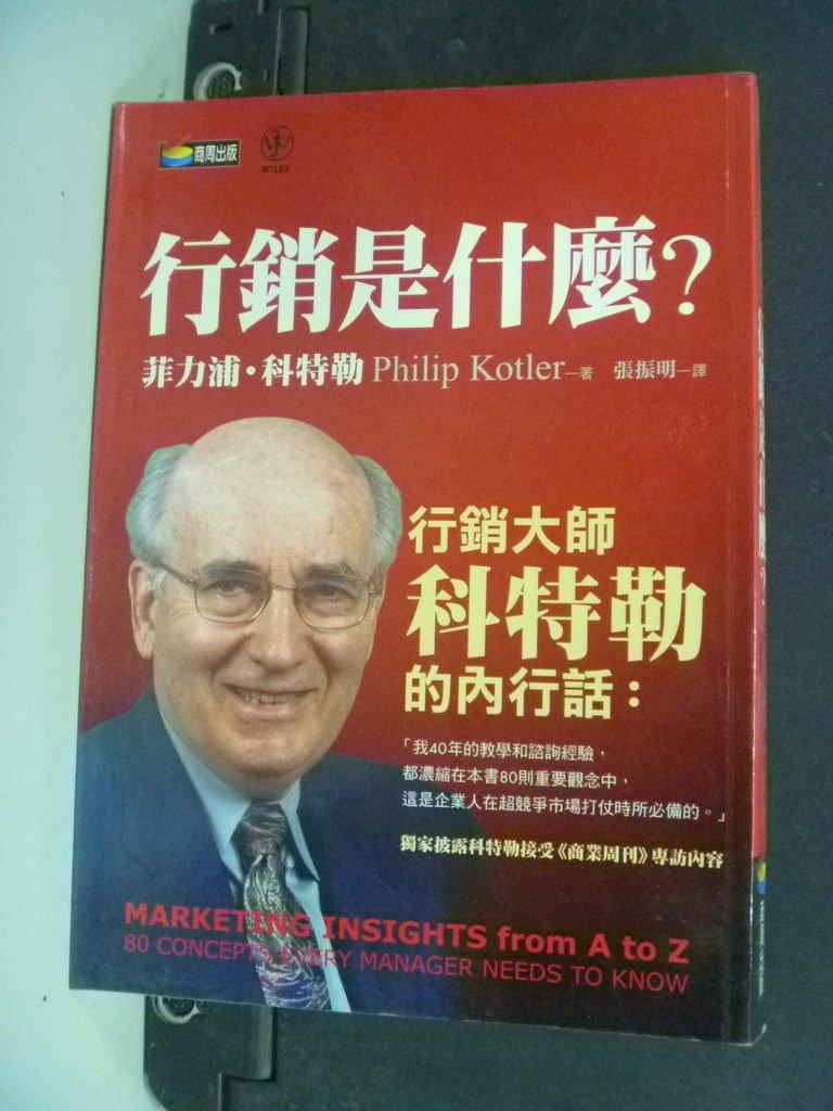 【書寶二手書T9/行銷_IPR】行銷是什麼_Philip Kolter/著 , 張振明/譯