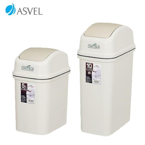 【HOME WORKING】ASVEL 搖蓋式垃圾桶
