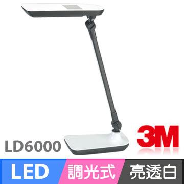 3M 58° 博視燈 調光式LED檯燈 LD-6000