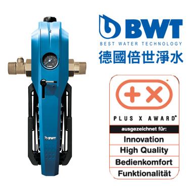 BWT 德國倍世 前置拆洗式雜質過濾器 E1 HWS  過濾第一步 濾除有害污染雜質