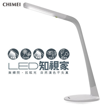 奇美第三代 LED知視家護眼檯燈 CE6-10C1-56T-T0 (白) 無頻閃,閱讀不疲倦   V-CUT抗眩濾光片 不受干擾超優閱