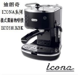 DELonghi 迪朗奇 Icona系列義式濃縮咖啡機 ECO310(黑色)