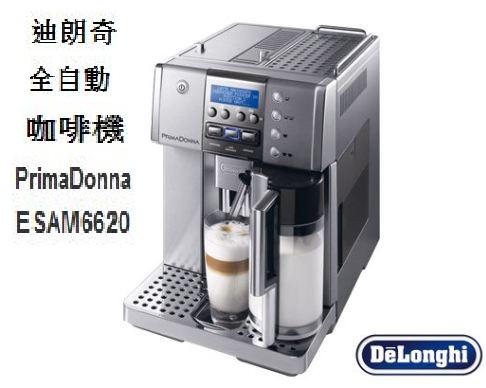 Delonghi PrimaDonna 皇爵型義式全自動咖啡機  ESAM6620