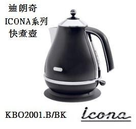 DeLonghi 迪朗奇 Icona系列快煮壺 KBO2001