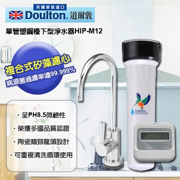 英國《DOULTON道爾敦》 陶瓷濾芯單管塑鋼櫥下型淨水器  HIP-M12