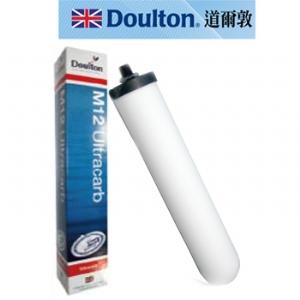 英國  DOULTON  道爾敦複合  陶瓷濾芯  ULTRACARB-M12  ( M12系列專用 )