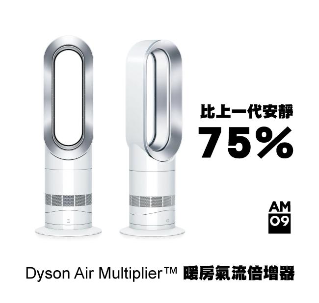 預計104年9月到貨!! Dyson Air Multiplier 暖房氣流倍增器 AM09 LED室內恆溫 一機兩用 四季皆可用 dyson無葉風扇
