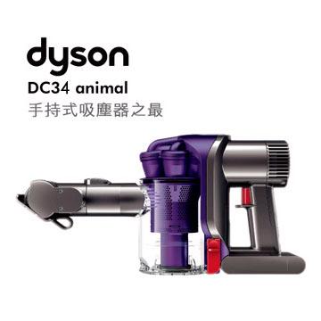 展示實演機出清! Dyson  DC34  animal  (紫)  手持式高速數位馬達吸塵器