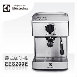 Electrolux 伊萊克斯 義式咖啡機 EES200E ◆全不鏽鋼咖啡濾杯把 ★106/02/25前贈電動咖啡磨豆機ECG3003S*1
