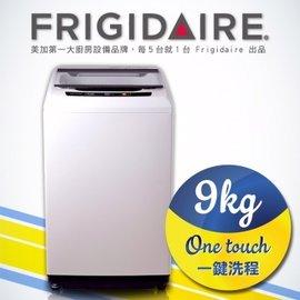 美國富及第Frigidaire FAW-0901S 9KG全自動洗衣機 55cm超窄身設計,使用空間不受限
