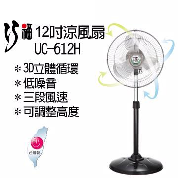巧福12吋涼風扇 UC-612H ★3D立體廣角循環風,三段風速,台灣製造,培林馬達