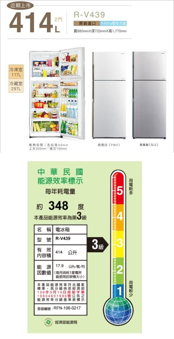 日立 HITACHI 一級 變頻 414L 雙門電冰箱 RV439/ R-V439
