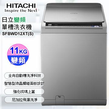 HITACHI 日立 11公斤 日本原裝躍動式洗脫烘洗衣機 星空銀 SFBWD12XT / 12XT(S) 金緻✶禮讚 ✿104年12月31前好禮送