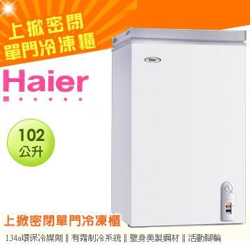 Haier 102公升 上掀密閉單門冷凍櫃 HCF-102 壁身美製鋼材 有霜制冷系統溫控達零下-18~-28℃