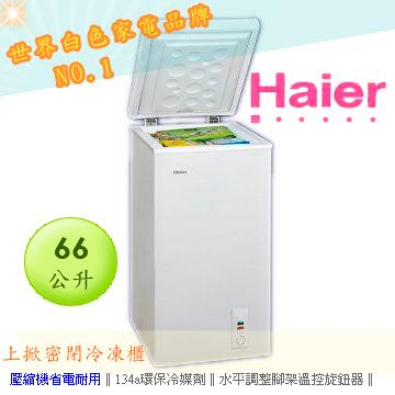 Haier 66公升 上掀密閉單門冷凍櫃 HCF-66 上班族推-一週菜餚剛剛好  媽媽最愛-豐富年菜也OK!