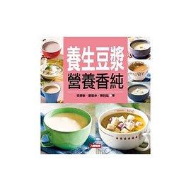 養生豆漿營養香純 美味豆漿料理食譜 九陽豆漿機/各品牌皆適用 將近八十種健康養生的豆漿美食