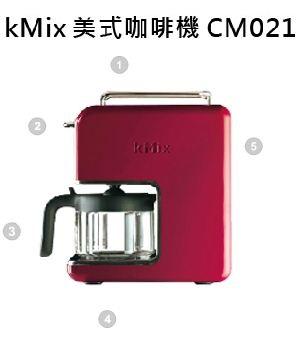 英國Kenwood kMix美式咖啡機 紅色 CM021 ★即日起至104/12/31送好禮!