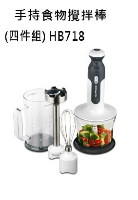 英國Kenwood Triblade手持食物攪拌棒 (四件組)  HB718