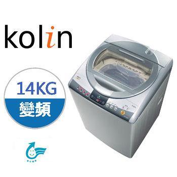 歌林 KOLIN 14公斤 單槽變頻全自動洗衣機 BW-14V01