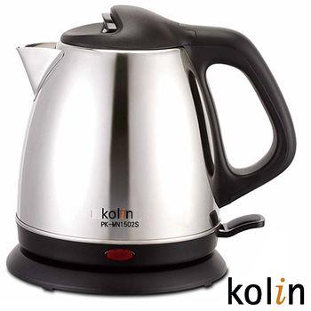 Kolin歌林1.5L不鏽鋼快煮壺-PK-MN1502S / PKMN1502S ★304不銹鋼內膽材質★
