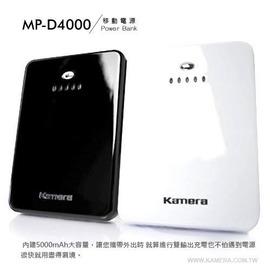 KAMERA 佳美能 MP-D4000 行動電源-5000mAh 5000mAh大容量鋰電池 雙USB輸出端 USB隨插即用