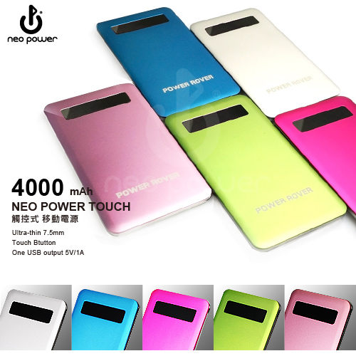 Neo Power Touch 觸控型行動電源 4000mAh (5色) 鋁殼散熱佳,超薄設計!!
