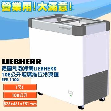 德國利勃 海爾 LIEBHERR 108公升 玻璃推拉冷凍櫃 EFE-1102 指針式溫度計  雙重鑄工輪子