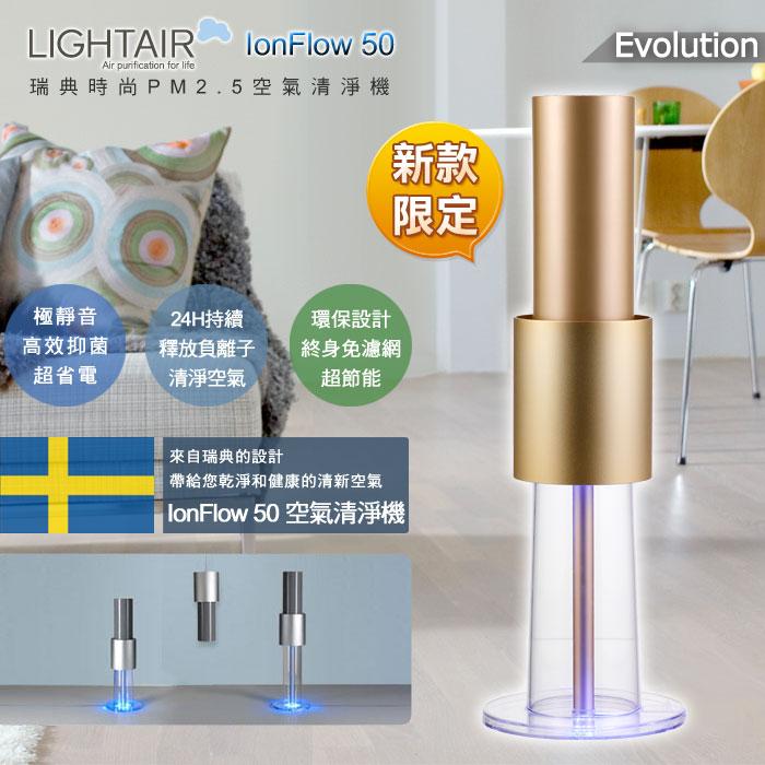 領券9折現折★限量送濾水壺 瑞典 LightAir IonFlow 50 Evolution PM2.5 桌上型/落地型 免濾網精品空氣清淨機 限量蘋果金 適用15坪 三年保固 優惠券代碼:MGKL-6PAY-M6X7-ZQ6N