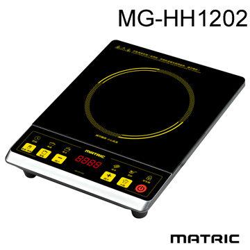 預計2月中旬後到貨! 日本松木 MATRIC 黑晶調控不挑鍋電陶爐 MG-HH1202 升温快,通過多段精確强弱功率控制