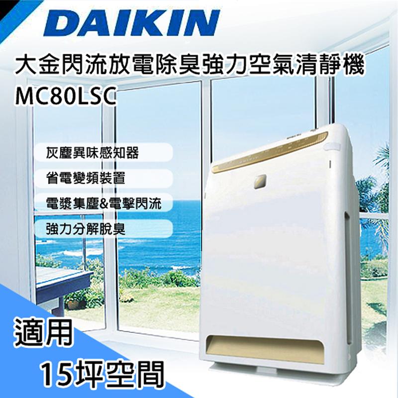 DAIKIN 大金 3D閃流光觸媒強力空氣清淨機 MC80LSC MC-80LSC