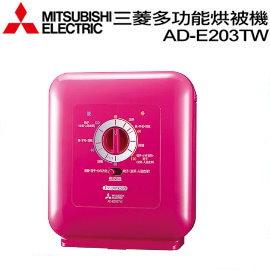 MITSUBISHI 三菱銀奈米多功能烘被機 AD-E203TW