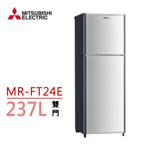 MITSUBISHI 三菱  237L雙門冰箱  MR-FT24E
