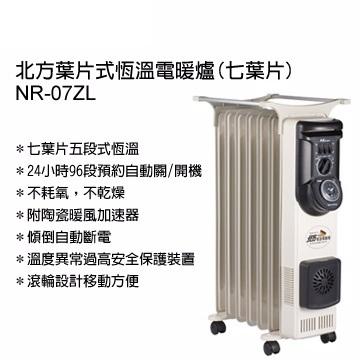 NORTHERN 北方 葉片式 恒溫電暖爐 - 7葉片 NR-07ZL ★適用3-6坪空間,定時+暖風裝置 NP-07ZL 新款