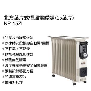 NORTHERN 北方 葉片式 恒溫電暖爐 - 15葉片 NR-15ZL ★適用3-16坪空間,定時+暖風裝置 , 220V電壓 NP-15ZL 新款