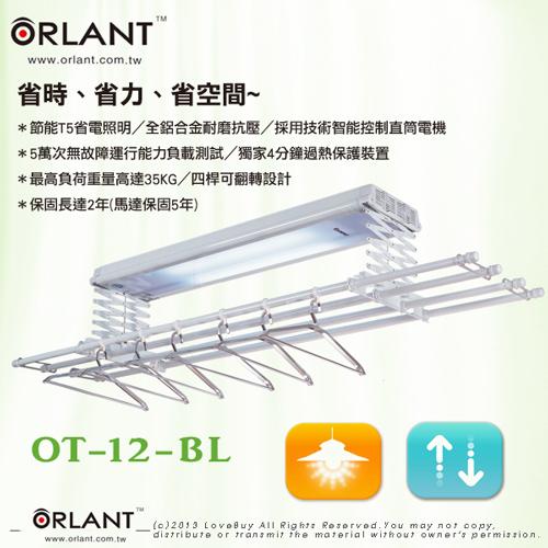 歐蘭特 電動曬衣架 OT-12-BL 不含安裝★雙T5省電燈管照明、4分鐘過熱保護、直統電機、無線遙控、四桿可翻轉、左右可延伸
