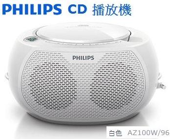 PHILIPS飛利浦CD播放機 (白色) AZ100W  適用播放 CD、CD-R 及 CD-RW
